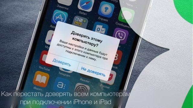 """Как """"сбросить доверие"""" iPhone или iPad ко всем ранее подключенным компьютерам"""