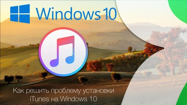 iTunes Windows 10