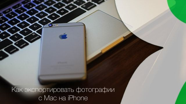 Mac to iPhone