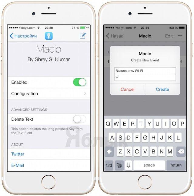 Джейлбрейк-твик Macio - «горячие клавиши» на iPhone и iPad