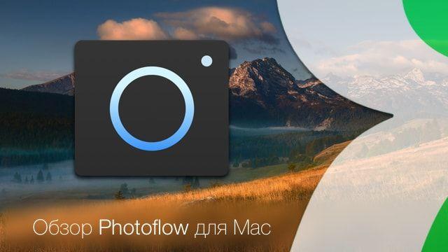 Photoflow