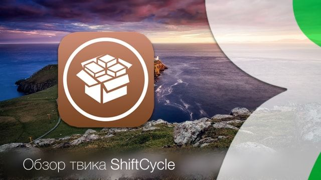 ShiftCycle
