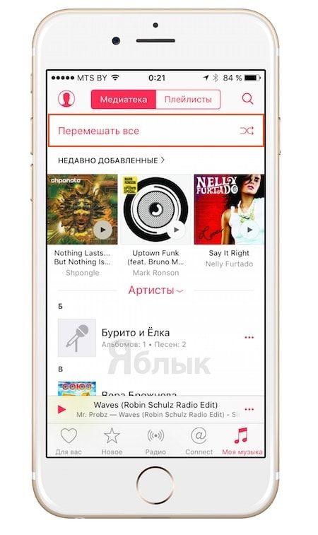 перемешать в apple music ios 9