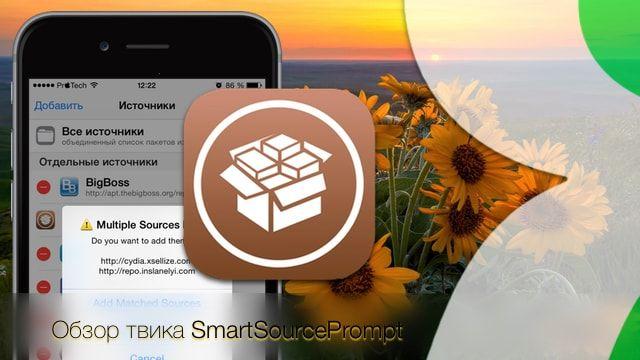 SmartSourcePrompt