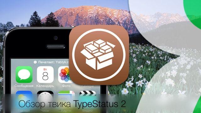 TypeStatus 2