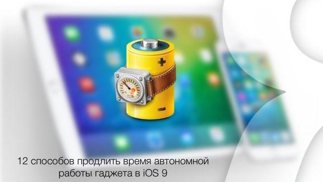 время автономной работы iOS 9