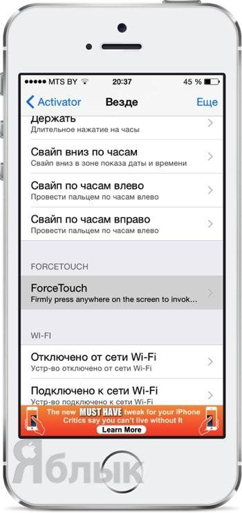 ForceTouchActivator
