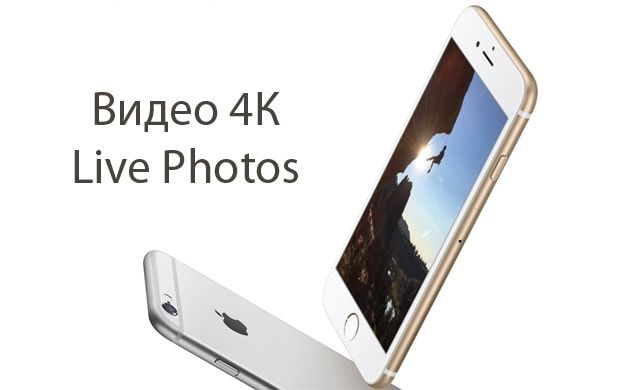 видео 4K, Live Photos, iPhone 6s