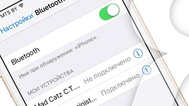"""iOS 9: Как отключить или """"забыть"""" Bluetooth-устройство на iPhone и iPad"""