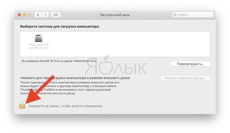 Режим внешнего диска на Mac: что это такое и как настроить