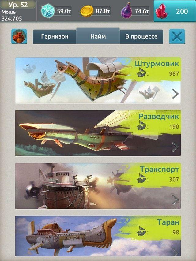 Flying Empire