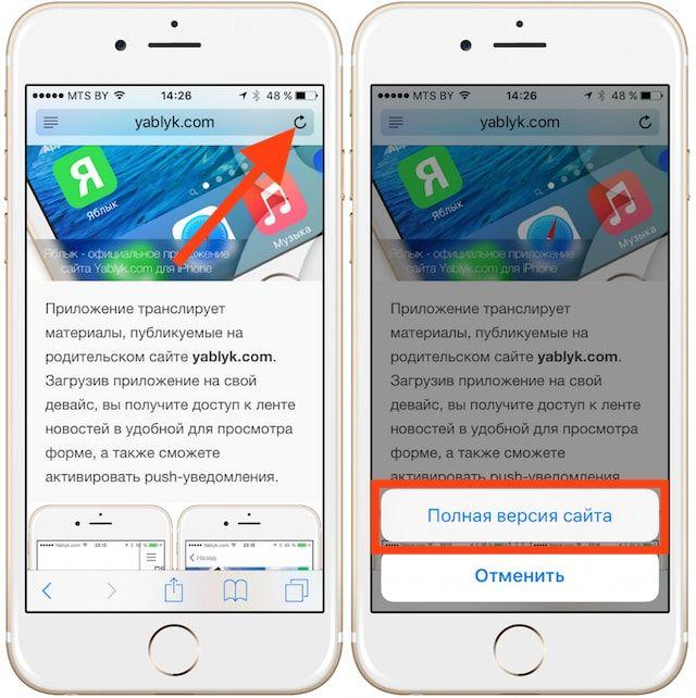 iOS 9: Как быстро перейти с мобильной на полную версию сайта в Safari