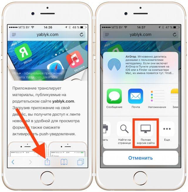 Как бы то ни было, стоит помнить, что полные версии некоторых сайтов плохо выглядят на экране iPhone. В таких случаях мобильный вариант может оказаться гораздо лучше. Если пользователь передумает запрашивать десктопную версию, достаточно просто нажать на «Отменить» во всплывающем окне.  Помимо вышеописанного, существует еще один способ перехода на полную версию ресурса с мобильного устройства. Для этого необходимо в Safari нажать на кнопку «Поделиться» (внизу экрана), провести пальцем влево по нижней панели опций до кнопки «Полная версия сайта».