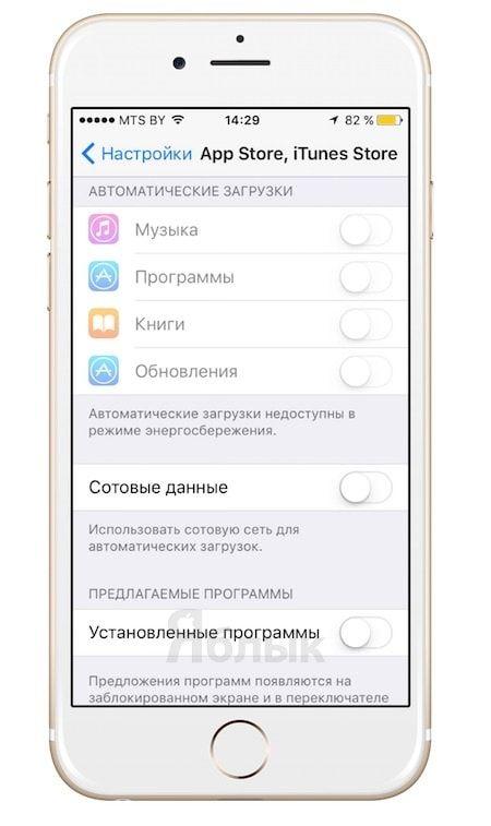 iOS 9 - настройка автоматического обновления ПО