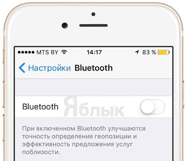iOS 9 - настройка bluetooth