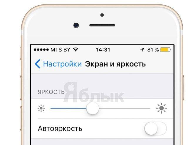 iOS 9: настройка яркости экрана в iPhone