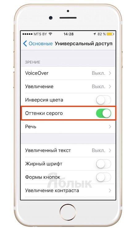 iOS 9 - настройки оттенков серого