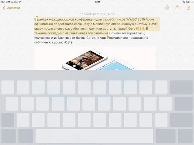клавиатура iOS 9