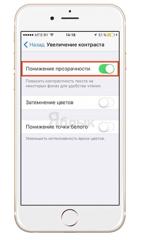 понижение прозрачности в iOS 9