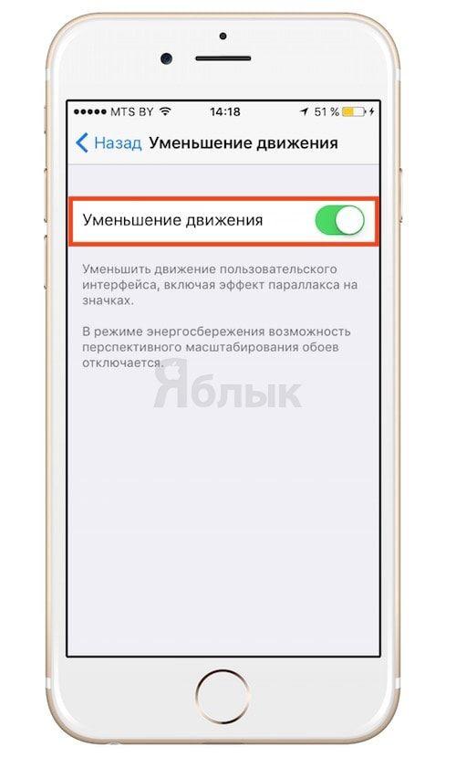 понижение движения в iOS 9