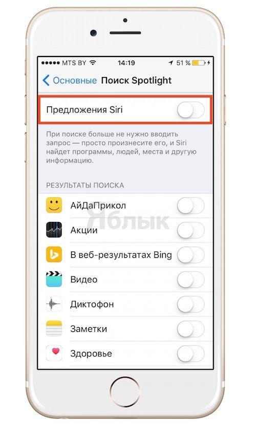 Как отключить предложения Siri в iOS 9
