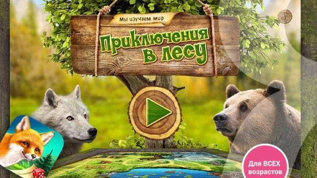 Мы изучаем мир: приключения в лесу для iPhone и iPad