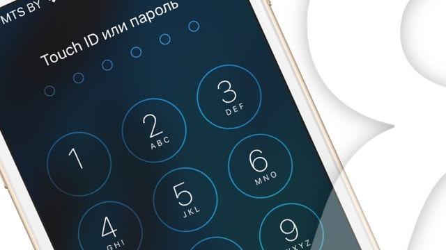 Шестизначный пароль на iPhone в iOS 9