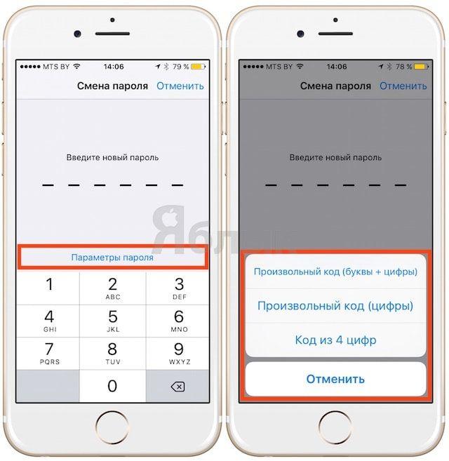 Изменить пароль в iOS 9