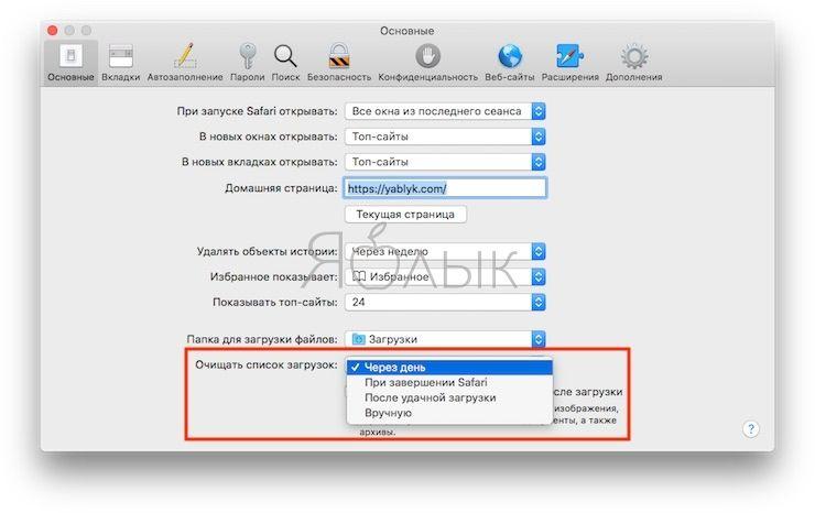 Как автоматически очищать список загрузок в Safari на Mac (macOS)