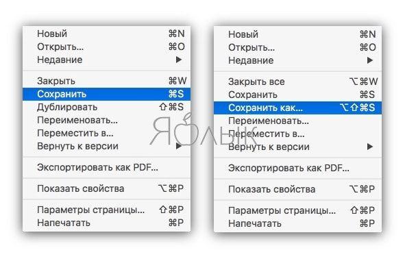 Как добавить меню «Сохранить как…» в меню «Файл»?