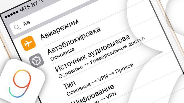 Настройки iOS 9