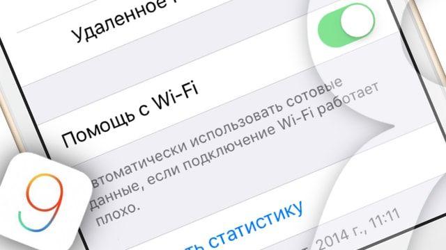 помощь Wi-Fi в iOS 9