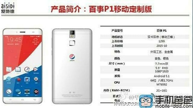 Pepsi, смартфон P1