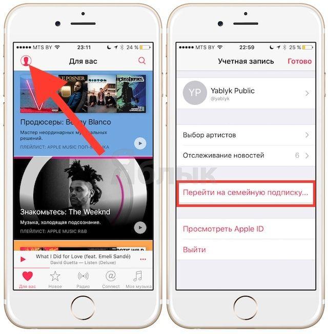 Как перейти на семейную подписку Apple Music на iPhone или iPad