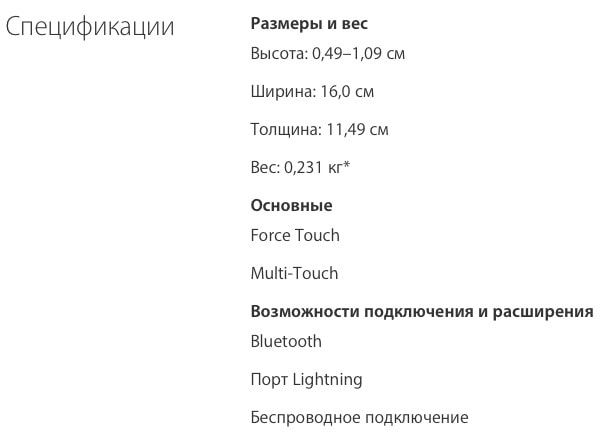 Характеристики Magic Trackpad 2