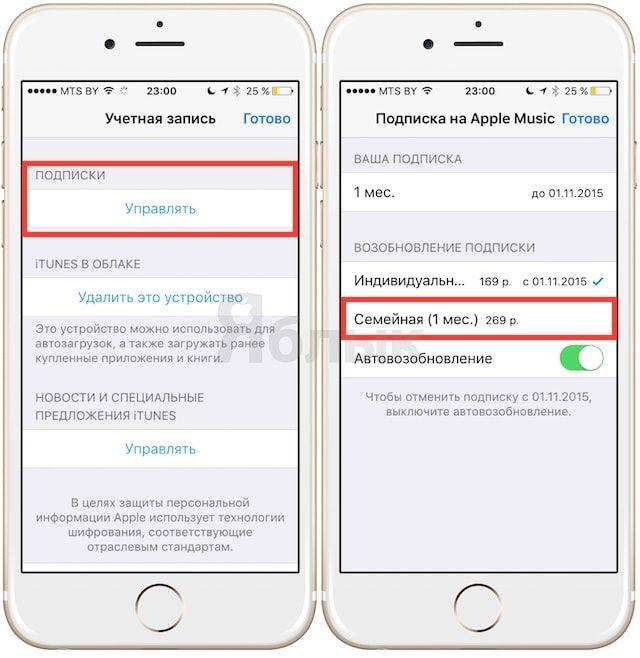 Как перейти на семейную подписку Apple Music на iPhone или iPad через App Store