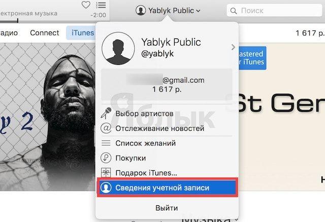 Как перейти на семейную подписку Apple Music на Mac