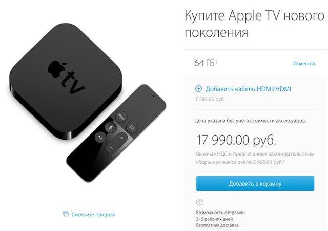 apple tv russia