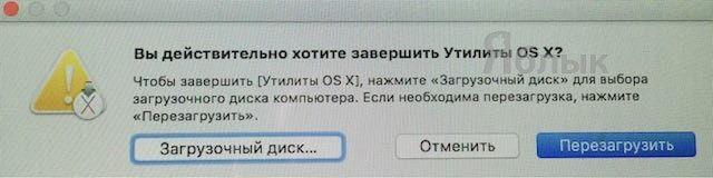 загрузочный диск в Mac OS X