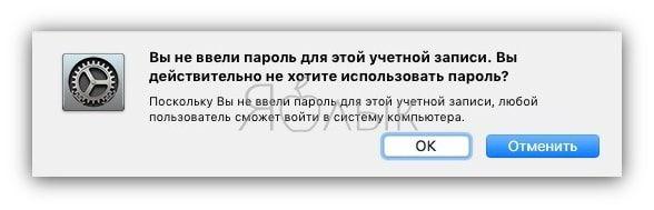 Отключение пароля на Mac