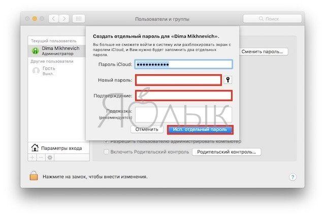Disable password on Mac