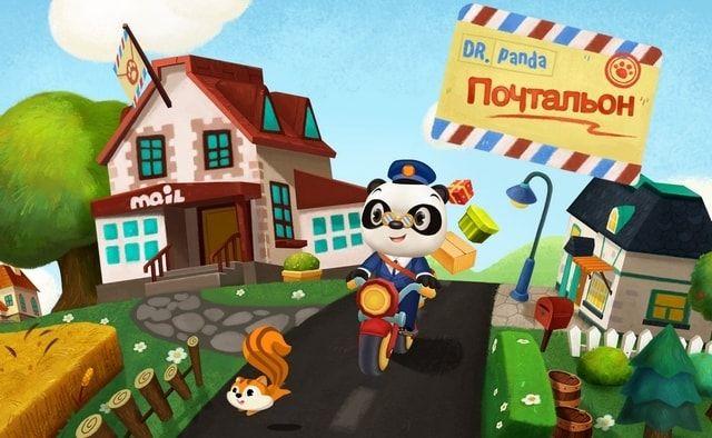 Почтальон Dr. Panda