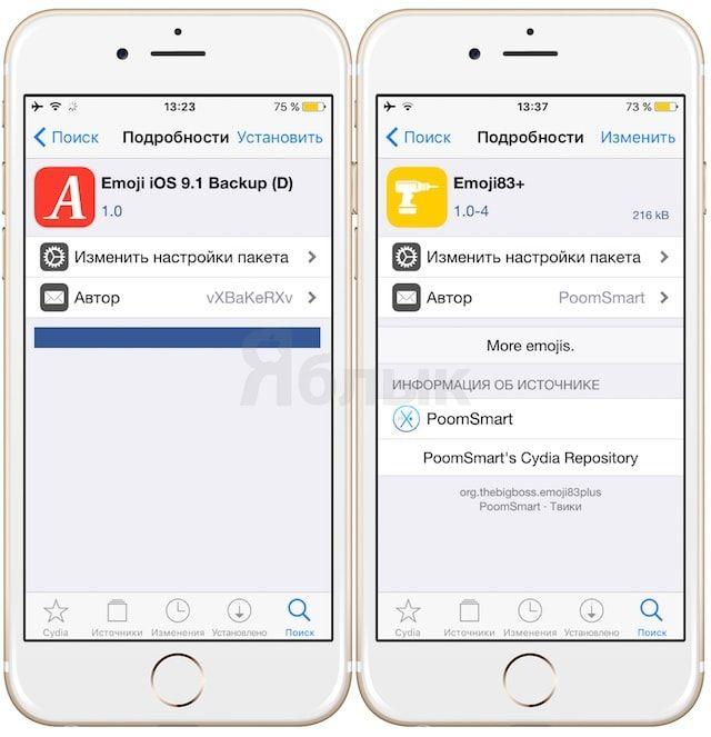Как добавить смайлики emoji из iOS 9.1 на устройство с джейлбрейком iOS 9 - iOS 9.0.2