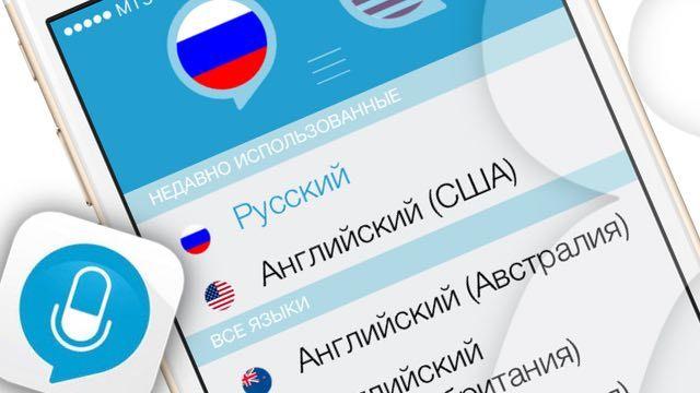 «Говори и переводи» - оригинальный переводчик для iPhone и iPad