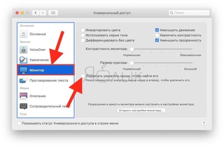 Как включить / отключить функцию увеличения курсора на Mac (macOS)