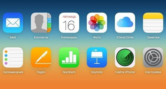 iWork на сайте iCloud.com