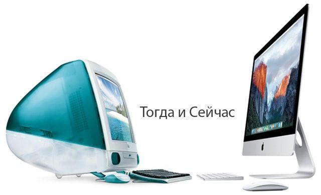 iMac, аксессуаары, история