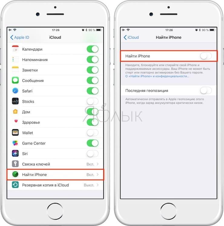 Как удалить кэш без потери данных на iPhone или iPad