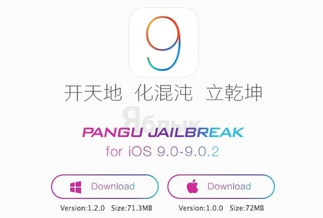 jailbreak-io-9-pangu