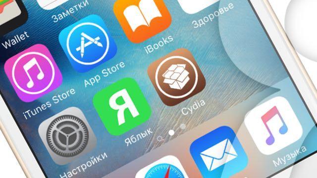 джейлбрейк iOS 9